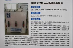 HHT型电解法二氧化氯发生器