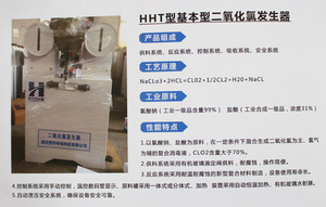 HHT型基本型二氧化氯发生器