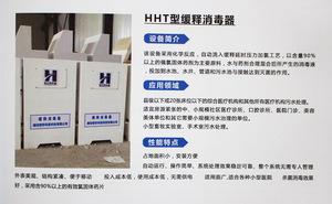 HHT型缓释消毒器