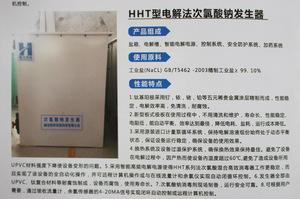 HHT型电解法次氯酸钠发生器