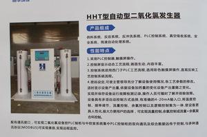 HHT型自动型二氧化氯发生器